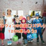 子供も大人もハロウィンの仮装(コスプレ)を120%楽しもう!
