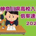 神奈川県高校入試倍率速報 2020