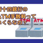百十四銀行のATM手数料はいくら?提携ATM毎の違いや振込手数料、両替手数料も