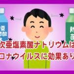 次亜塩素酸ナトリウムはコロナウイルスに効果はあるの?消毒液の濃度や問題点など