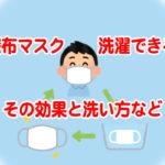 不織布マスクは洗濯できる?何回まで?その効果と洗い方法
