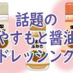 やすもと醤油(松江)Twitter(ツイッター)フォロワーが一気に2000倍!気になる商品は?