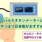 パルスオキシメーターは日本製がおすすめ オムロン・ダイキンなど比較や口コミ